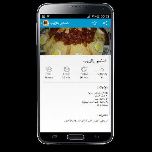 المطبخ الجزائري بدون انترنت