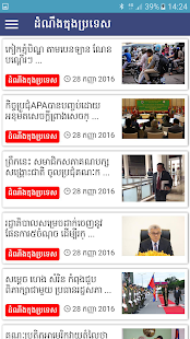 Rasmei Kampuchea Daily- screenshot thumbnail
