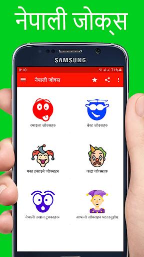 Nepali Funny Jokes नेपाली जोक्स 1.0 screenshots 1