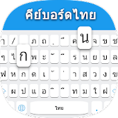Thai Keyboard: Thai Language Keyboard Android APK Download Free By Simple Keyboard, Theme & Emoji