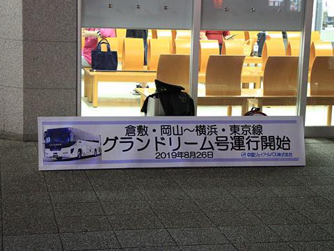中国JRバス「グランドリーム横浜・東京2号」 1708_02 式典準備