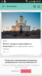 Хельсинки- screenshot thumbnail
