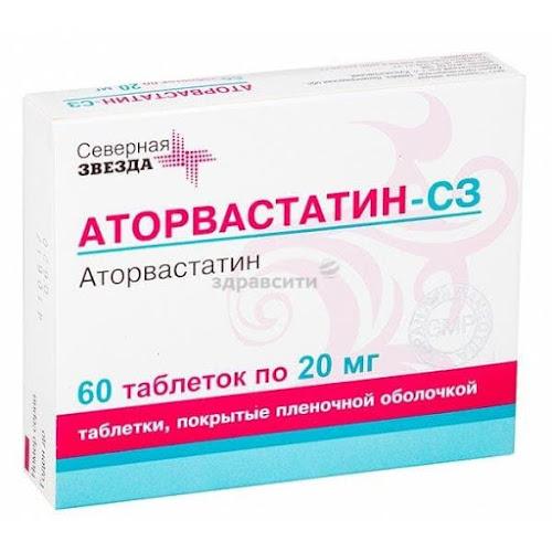 Аторвастатин-СЗ таблетки п.п.о. плен. 20мг 60 шт.