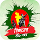 Download বিজয় দিবস ফটো ফ্রেম - Victory Day Photo Frames For PC Windows and Mac