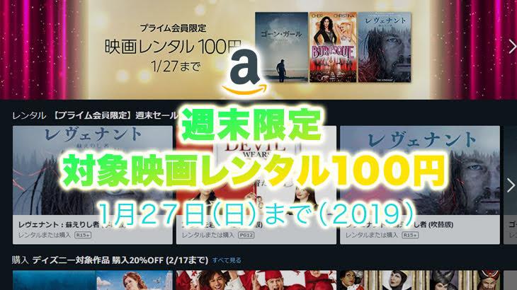 【終了】1月27日(日)までの週末限定:Amazon映画レンタル100円キャンペーン開催中:プライム会員のみ