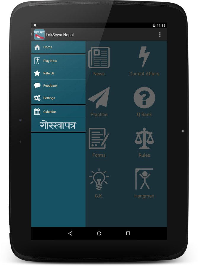 LokSewa Nepal- screenshot