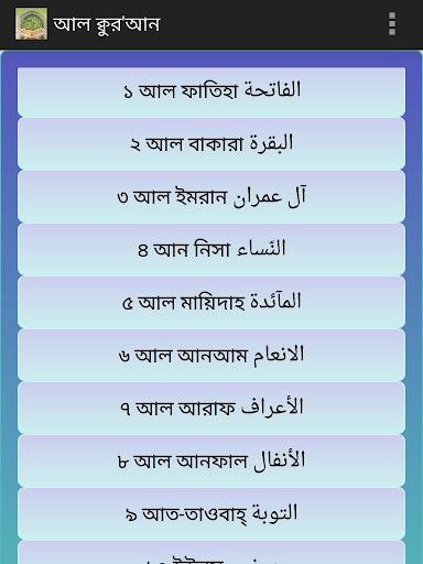 Al-Quran: Audio+বাংলা অনুবাদ