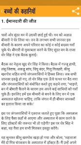 Kids Stories in Hindi screenshot 2