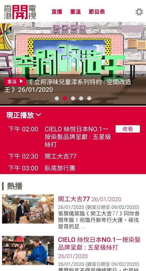 【Android/iOS】香港開電視 Hong Kong Open TV – My HK Apps (港 apps)