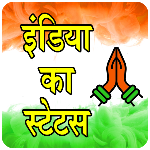 इडय क सटटस India Ka Status Apps Bei