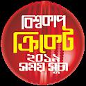 বিশ্বকাপ ক্রিকেট ২০১৯ সময়সূচি-World Cricket 2019 icon