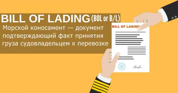 Морской коносамент (Bill of landing)