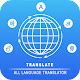 Download All Languages Translator - Free Voice Translate For PC Windows and Mac