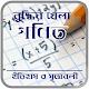 বুদ্ধির খেলা গণিতের ইতিহাস-সূত্রাবলী Math Formula icon