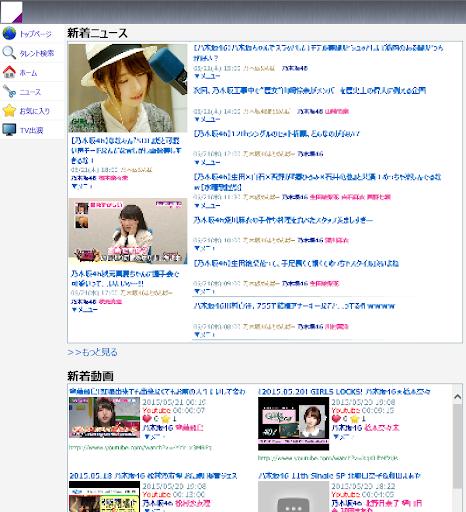Joytter for 乃木坂46