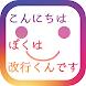 改行くん - SNS投稿のためのテキスト改行アプリ