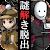 脱出ゲーム 謎解き探偵×仮面助手 〜犯人からの贈り物〜 file APK Free for PC, smart TV Download