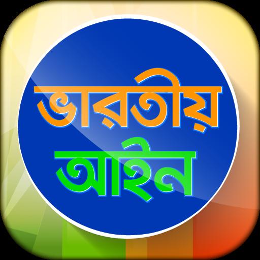 ভারতীয় আইন সম্পূর্ণ বাংলায়  -Indian Law In Bengali Android APK Download Free By MT Soft
