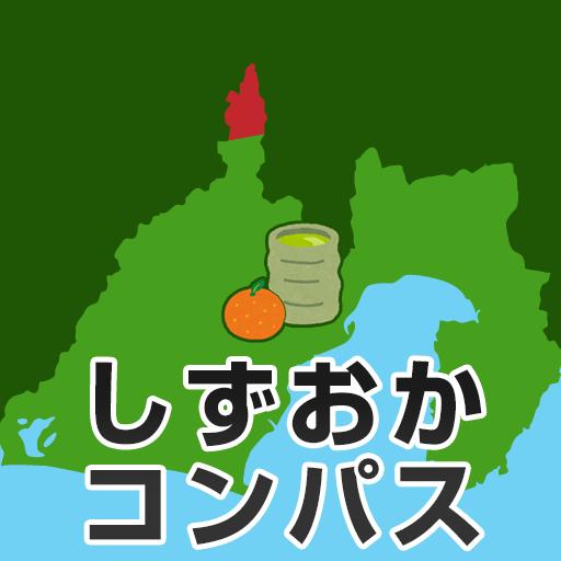 静岡コンパス 工具 App LOGO-APP開箱王