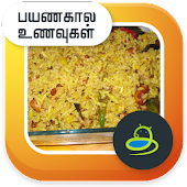 Travel Recipes Tamil