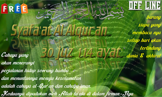 syafaat al qur'an surat Maryam - náhled