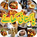 Pakistani Recipes icon