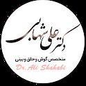 دکتر علی شهابی - متخصص جراحی بینی و زیبایی icon