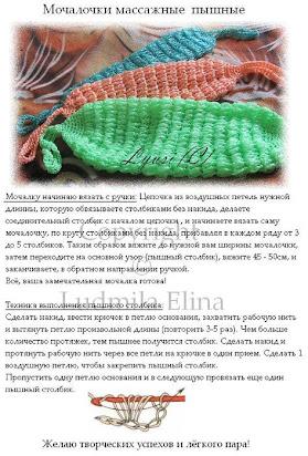 игрушки мочалки вязанные крючком