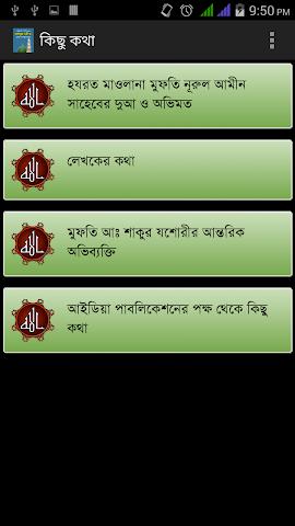 android সলাতুন নবী (সঃ) Screenshot 1
