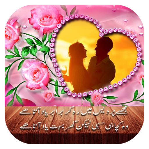Love Poetry Ishq Shayari Photo Frames