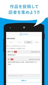小説・コミック エブリスタ screenshot 3