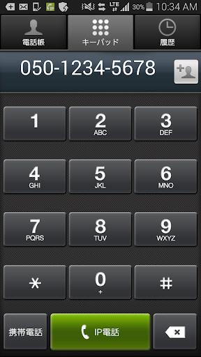 050IP電話 - 050番号で携帯・固定への通話がおトク