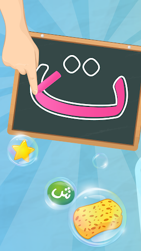Learn and Write the Arabic Alphabet ss2