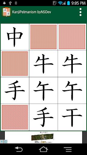 KanjiPelmanism byNSDev 1.0.1 Windows u7528 2
