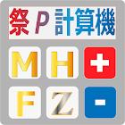 Android版MHF祭ポイント計算機 icon