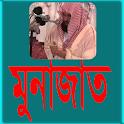 মোনাজাত ও দোয়া - Munajat dua icon