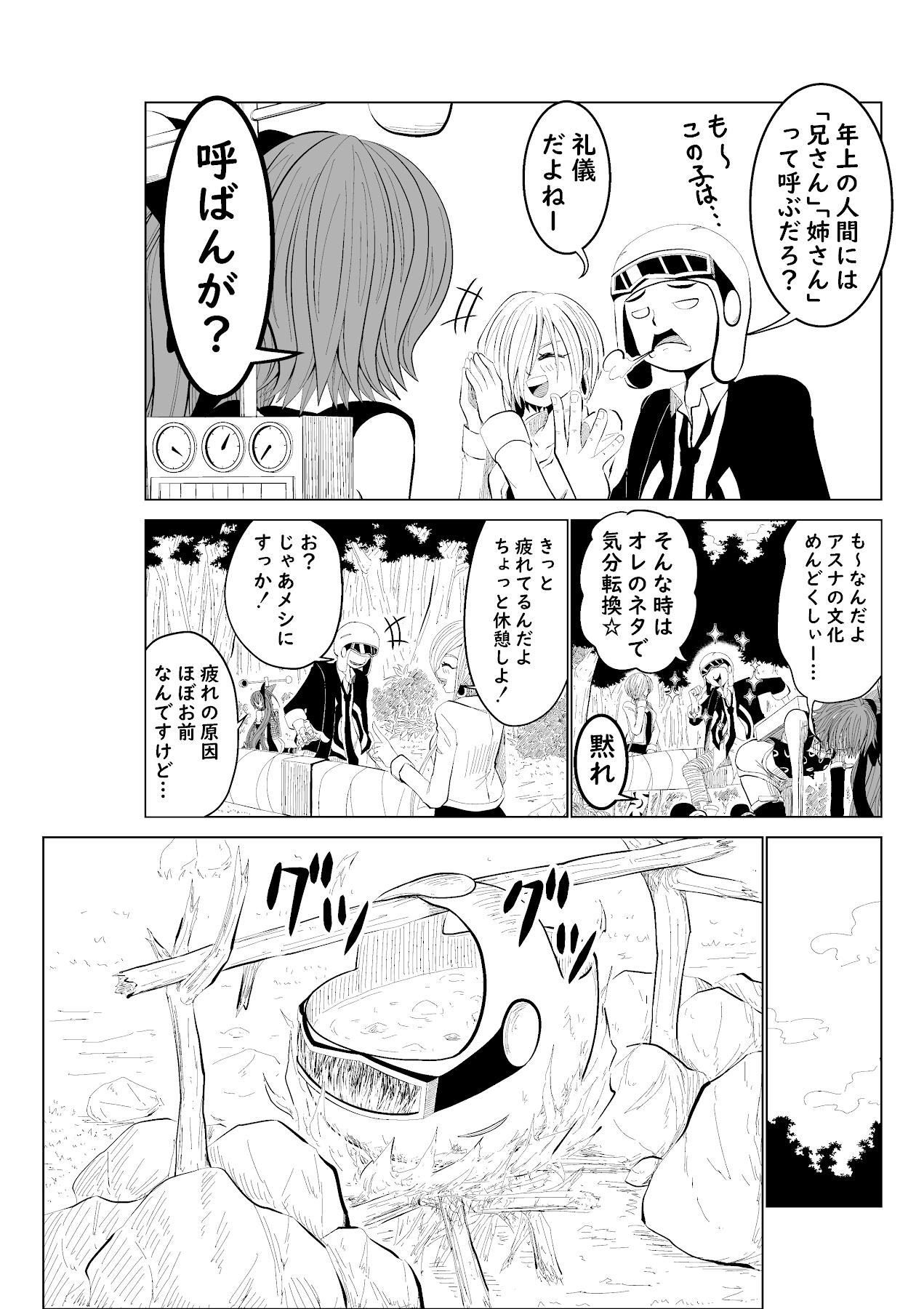 バリアス・サン14_7