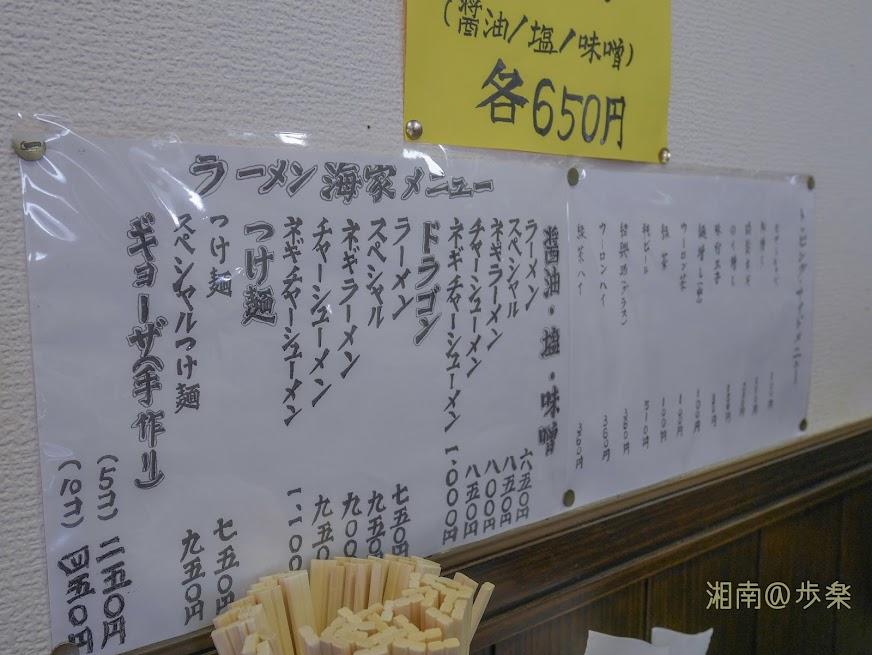 ラーメン海家 メニューは@650円~ すべて手書きなのが、なんとも昭和世代には馴染む