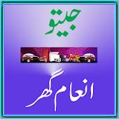 Jeeto Inaam Ghar APK download