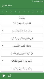 Tuhfatul Atfaal تحفة الأطفال - náhled
