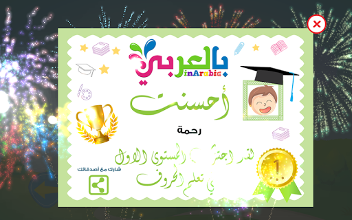 u062au0639u0644u064au0645 u0627u0644u062du0631u0648u0641 u0628u0627u0644u0639u0631u0628u064a u0644u0644u0627u0637u0641u0627u0644 Arabic alphabet kids 1.0.1 screenshots 16