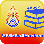 Ratchaborikanukroh eBook