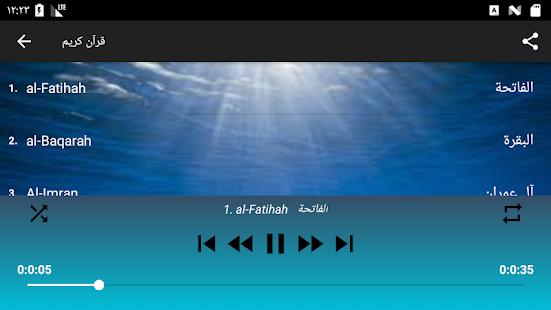 Download الشيخ صلاح بوخاطر قرآن كريم كامل بدون إنترنت For PC Windows and Mac apk screenshot 10