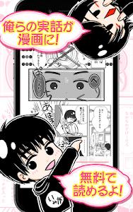 カイワレハンマー物語 無料漫画アプリ screenshot 1