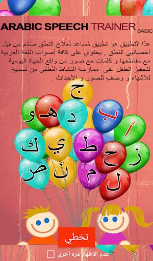 Arabic Speech Trainer (AST) 1.0 screenshots 1