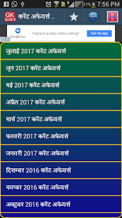 GK 2017 Hindi Current Affairs General Knowledge - náhled