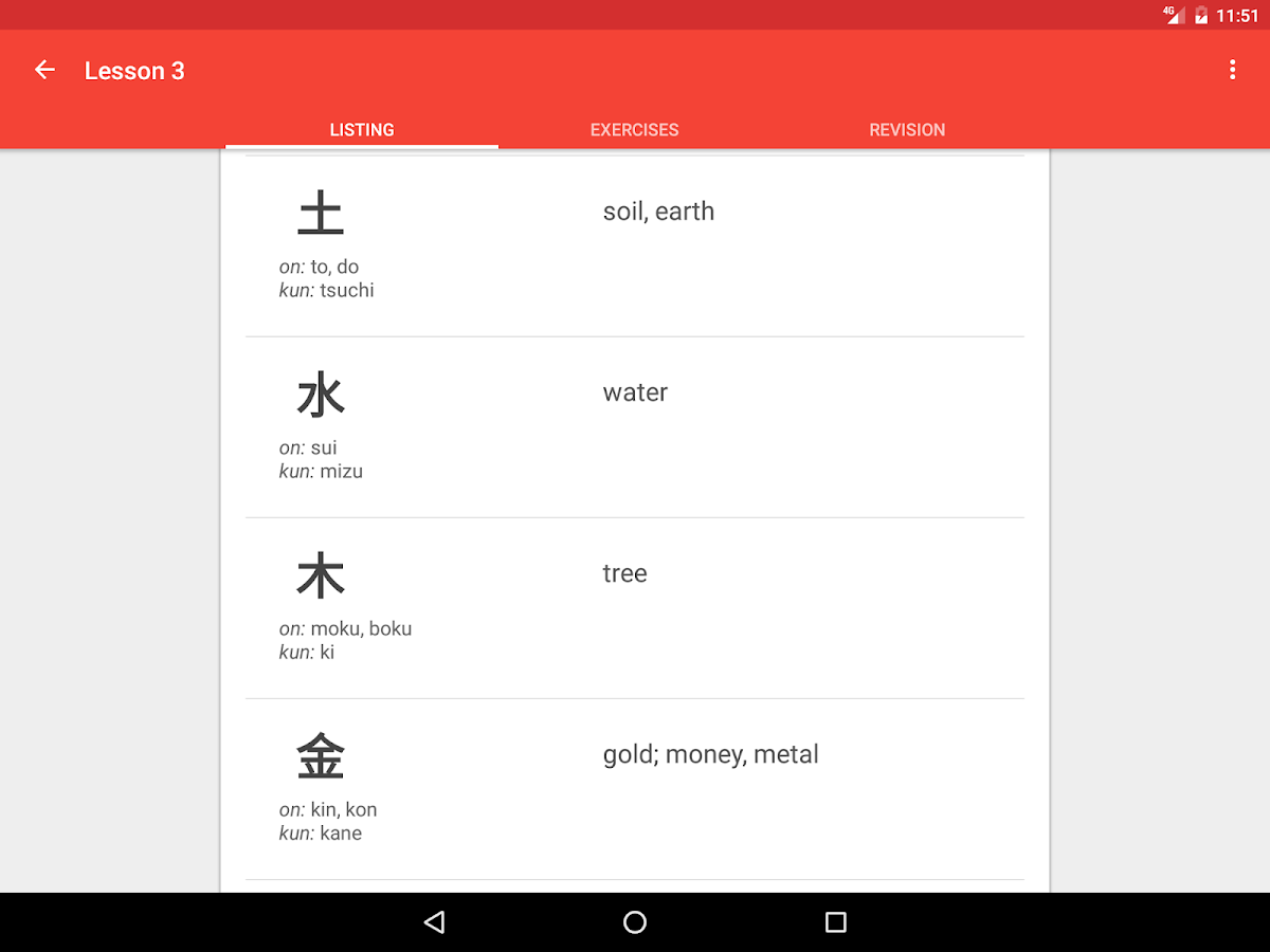 Japanese characters- screenshot