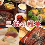 三船の鰻丼(府連店)