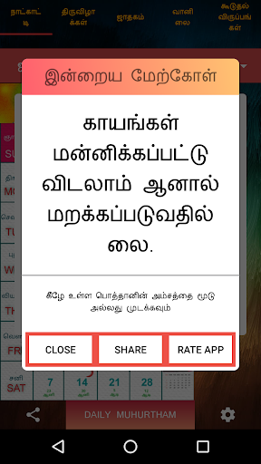 Tamil Calendar 2019 - Panchangam 2019 by Oh Its Trending
