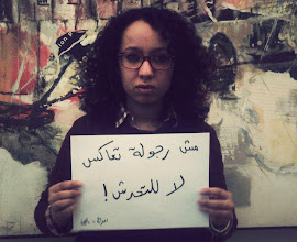 """Photo: """"Harassment is not a mark of manhood- No Harassment"""" Safe Streets Yemen"""